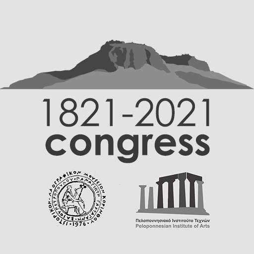 Συνέδριο 1821-2021: Η μνήμη ως δημιουργός ταυτότητας  με αφορμή τα 200 χρόνια από τον Αγώνα για Ανεξαρτησία